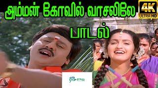 Amman Kovil Vaasalile ||அம்மன் கோவில் வாசலிலே || Malaysia Vasudevan , S.Janaki||Amman  H D Song