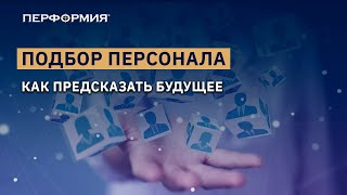 Подбор Персонала - Как Предсказать Будущее(http://www.performia-cis.ru/company/sng.php?utm_source=youtube.com&utm_medium=referral&utm_campaign=performia01 Фрагмент Семинара ..., 2012-10-15T08:59:17.000Z)