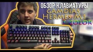 БОГ ТОРГОВЛИ ГЕРМЕС! ОБЗОР GAMDIAS HERMES M1 7 Color от Lega Play!