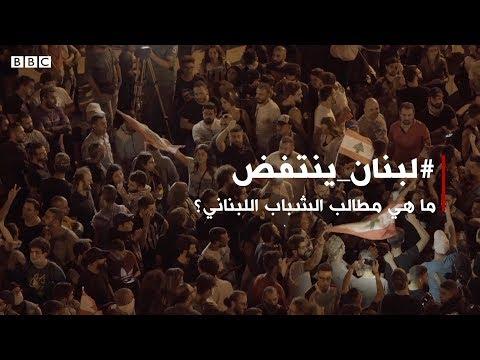 لبنان ينتفض: ما هي مطالب الشباب اللبناني | بي بي سي إكسترا  - نشر قبل 60 دقيقة