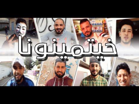 GHOOST - خيتمينونا 💯    Rap Tunisien 2018 ( Official Music Video ) 7⃣0⃣8⃣1⃣