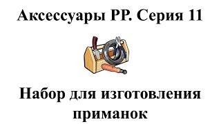 Русская Рыбалка 3.99 Аксессуары.  Серия 11 Набор для изготовления приманок