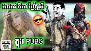 អាតេវ បិតា ញ៉ែស្រីក្នុង PUBG 😎 funny video games