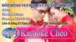 [Karaoke Chèo Minhdc Hpu] Đời Bỗng Vui Khi Ta Chung Một Nhà - SL Đếch Được