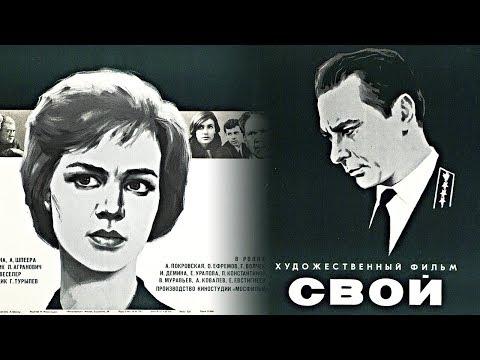 Свой (драма, реж. Леонид Агранович, 1969 г.)