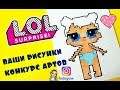 How to Draw #LOL Surprise Baby Doll PIXEL ART КАК НАРИСОВАТЬ КУКЛУ ЛОЛ ПО КЛЕТОЧКАМ