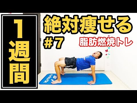 【1週間で痩せる】DAY7:脂肪燃焼トレ10分で必ず痩せる! Runtastic Results