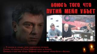 Боюсь того, что Путин меня убьет - Борис Немцов. За 3 часа до смерти