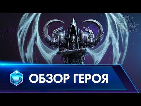 видео: Малтаэль - Обзор Героя | Русская озвучка | heroes of the storm