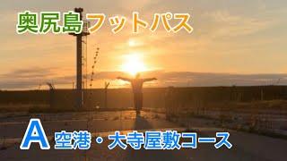 ボクと夕日と奥尻空港。【奥尻島フットパス】