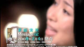 2009/2/4発売の茅原実里「Message02」DVD告知映像です。