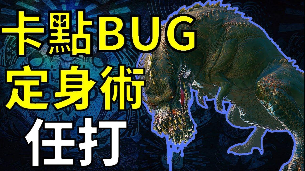 MHW BUG MHW MONSTER HUNTER WORLD PS4 PC XBOX - Okebiz Video