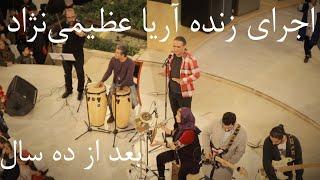 اجرای زنده موسیقی «میم مثل مادر» پس از ١٠ سال