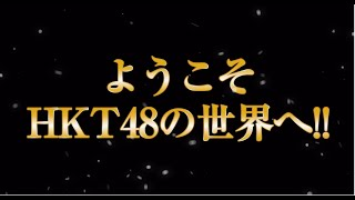 コンサート会場がサーカス小屋に!?HKT48の新しい世界へようこそ!! 詳細...