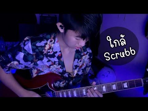 ใกล้  scrubb Guitar Cover | Sun SG