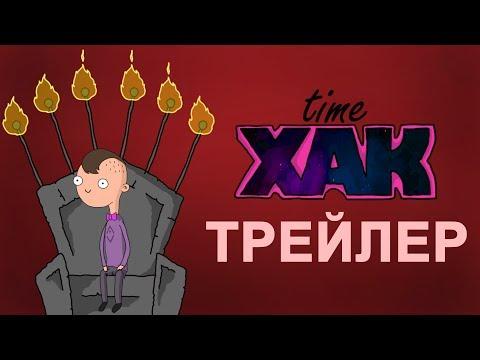 Time XAK трейлер