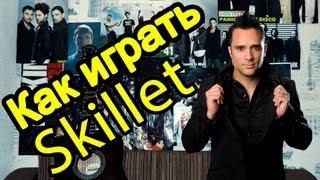Skillet - Monster (Видео Урок Как Играть На Гитаре) Разбор