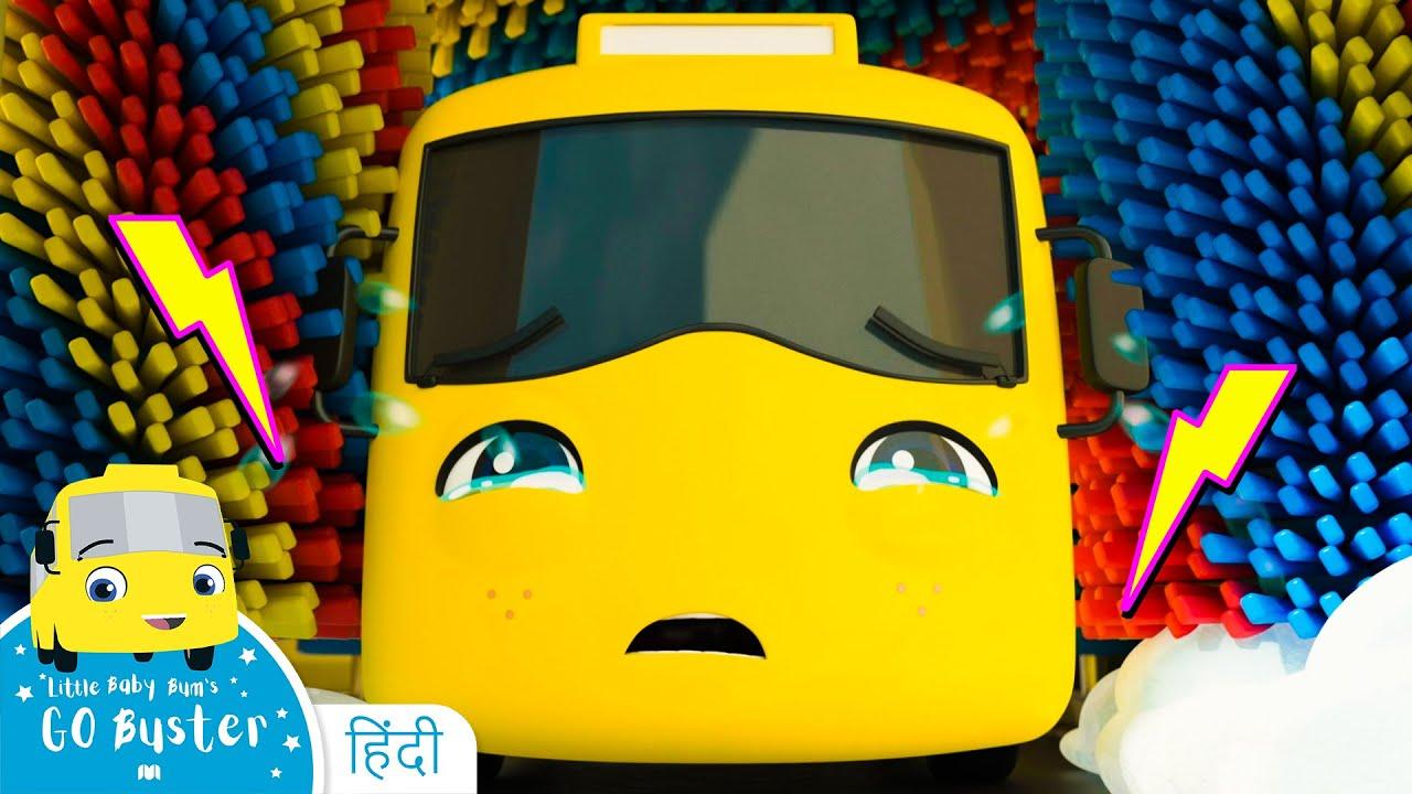 Trouble at the Carwash | गारी धुलाई पर मुसीबत | Kids Cartoon | बच्चों के कार्टून्स | Go Buster!