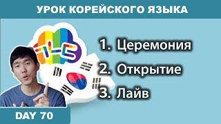 [Day 70] Урок корейского языка