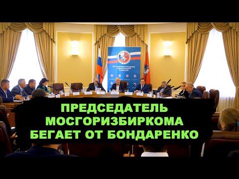 От меня сбежал председатель мосгоризбиркома!!!
