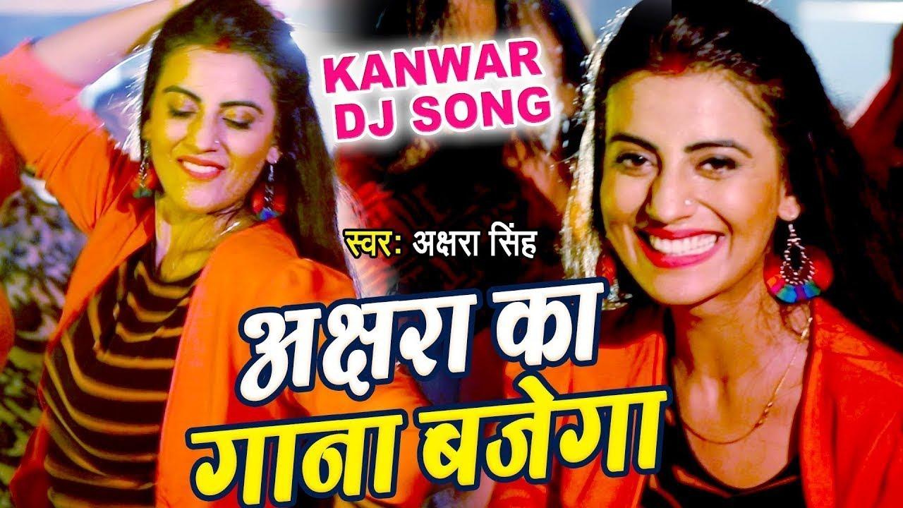 #Akshara Singh का सबसे बड़ा काँवर गीत VIDEO SONG | Akshara ka Gana Bajega | Hindi Kanwar Song 2021