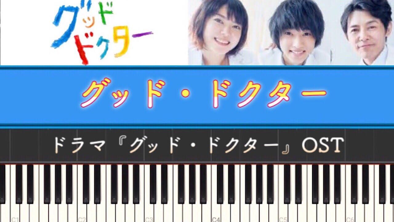 guddodokuta-santora-de-tian-zhen-yu-piano-cover-chanrina-piano