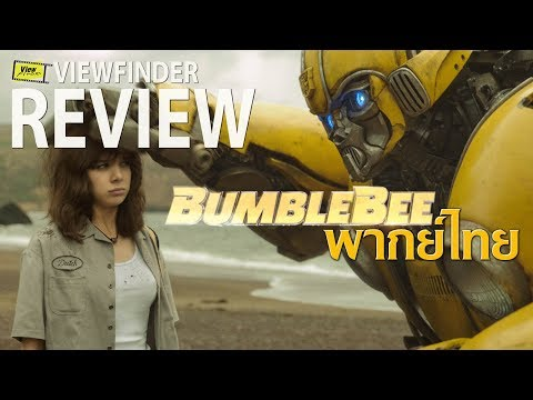 Review Bumblebee ' พากย์ไทย '  [ Viewfinder รีวิว : บัมเบิ้ลบี ]