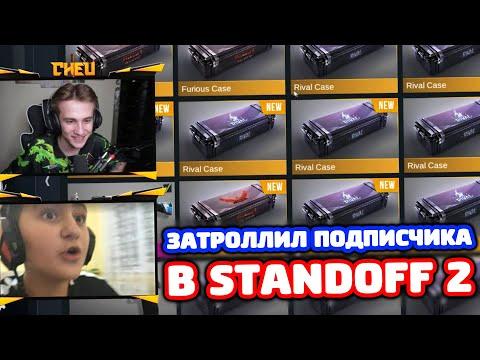 ТРОЛЛИНГ ПОДПИСЧИКА В STANDOFF 2!