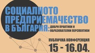 ЧАСТ II - Конференция по Социално Предприемачество към НБУ