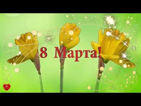 Футаж 8 марта поздравляем