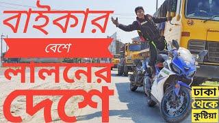 বাইকার বেশে লালনের দেশে! || Highway Riding Tips || Dhaka To Kushtia || MotoVlog || Chocolate Biker