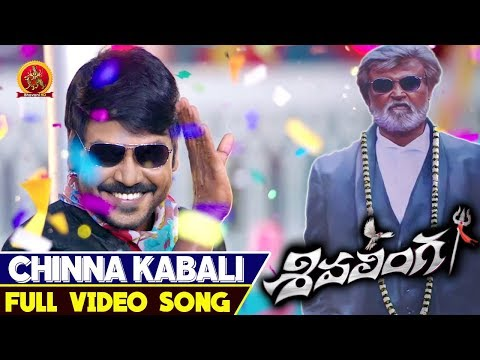 Shivalinga Telugu Songs || Chinna Kabali Video Song || Raghava Lawrence, Ritika Singh