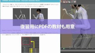 CINEMA 4D用のチュートリアル「キャラクタアニメーション基礎」の紹介に...