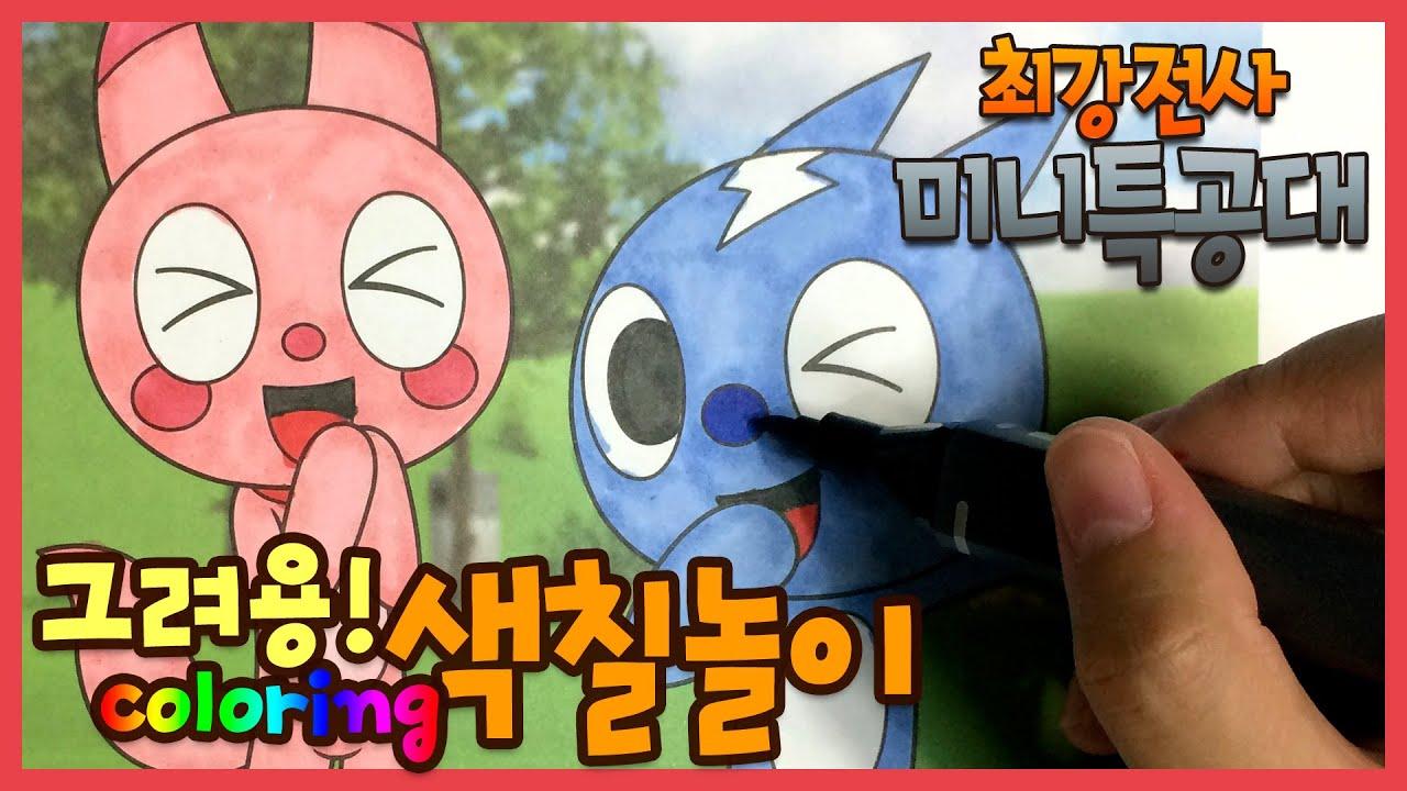 최강전사 미니특공대 볼트 루시 색칠공부 - Miniforce Coloring Book - YouTube