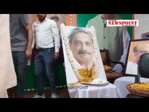 BJP Leaders pay tributes CM Goa and Former Defence Minister Manohar Parrikar