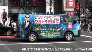 渋谷を走行する、テレビ朝日系『ミュージックステーション』(Mステ) 9月...
