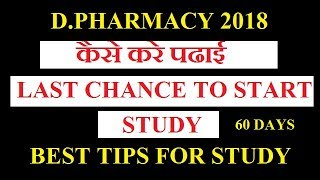 How To Study In Last 2 Months | For D.Pharmacy | How To Pass In D.pharmacy | For Passing 2018