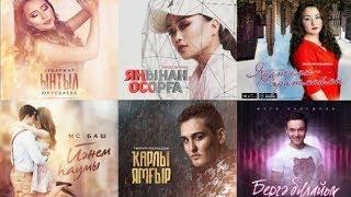 Башҡортса йырҙар/Башкирские песни/ Bashkir songs 2018