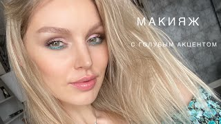 Супер весенний макияж с голубым акцентом