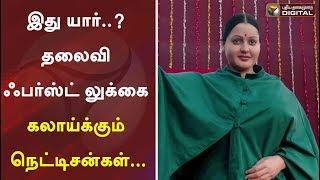 இது யார்..? 'தலைவி' ஃபர்ஸ்ட் லுக்கை கலாய்க்கும் நெட்டிசன்கள்... | Thalaivi First Look | Jayalalithaa