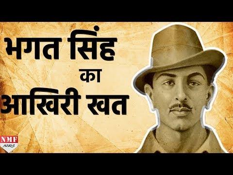 Bhagat Singh ने अपने साथियों को आखिरी खत में क्या लिखा था यहां पढ़े