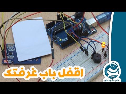 طريقة برمجة البطاقات وتجربة RFID بأستخدام Arduino