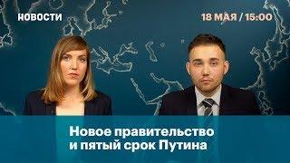 Новое правительство и пятый срок Путина