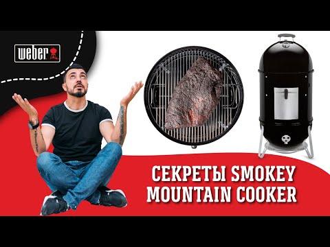Обзор на коптильню SMOKEY MOUNTAIN COOKE. Секреты угольной гриль коптильни.