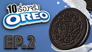 10 เรื่องจริงของ Oreo (โอรีโอ้)  ที่คุณอาจไม่เคยรู้ ~ EP.2