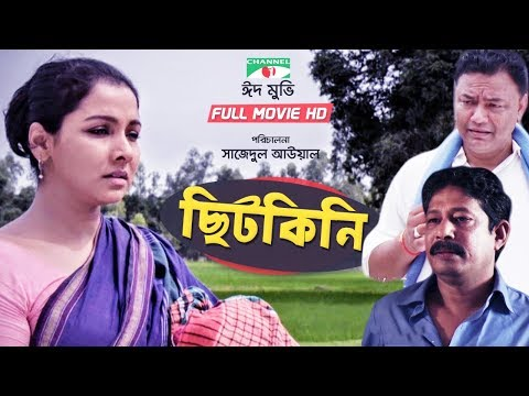 Chitkini | ছিটকিনি | Eid Special World TV Premier Bangla Movie | Channel i TV