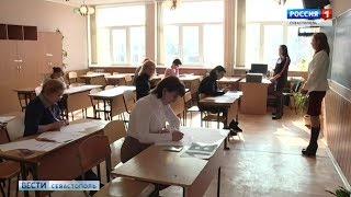 В Севастополе родители написали ЕГЭ по русскому языку
