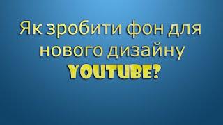 Як зробити фон для нового дизайну канала YouTube? (шапка вгорі канала)