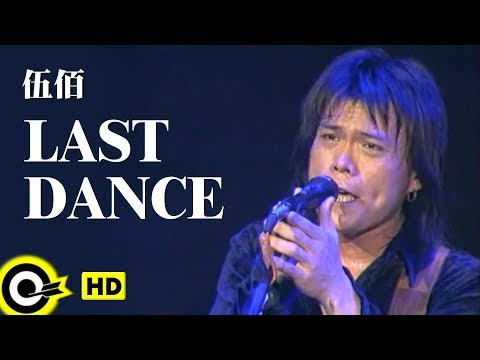 伍佰 Wu Bai&China Blue【Last dance】Official Music Video