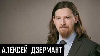 Лука судьбы... Д.Джангиров и А.Дзермант